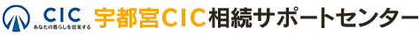 宇都宮CIC相続サポートセンター